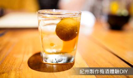 紀州梅酒diy