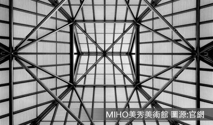 MIHO美秀美術館