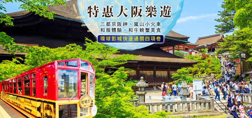 OSA05CI1099特惠大阪樂遊