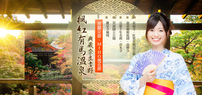 楓紅有馬溫泉、典藏奈良吉野、禪韻京都