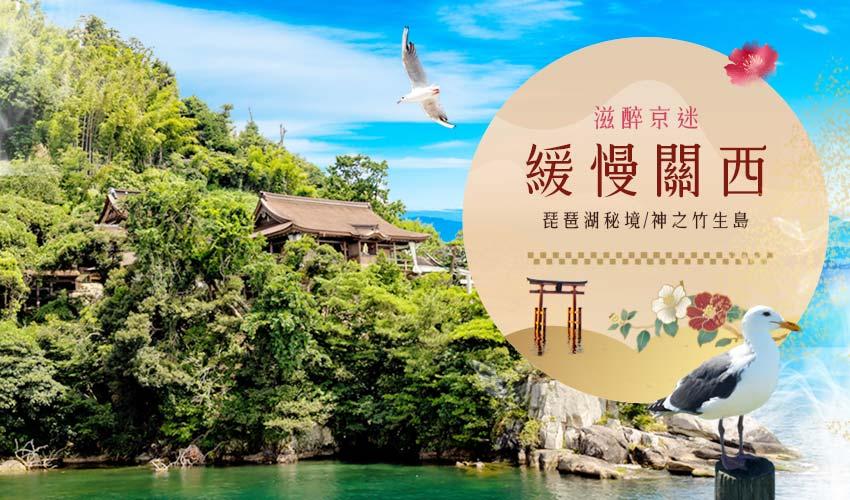 滋醉京迷緩慢關西5日~琵琶湖秘境、神之竹生島、水杉林蔭大道