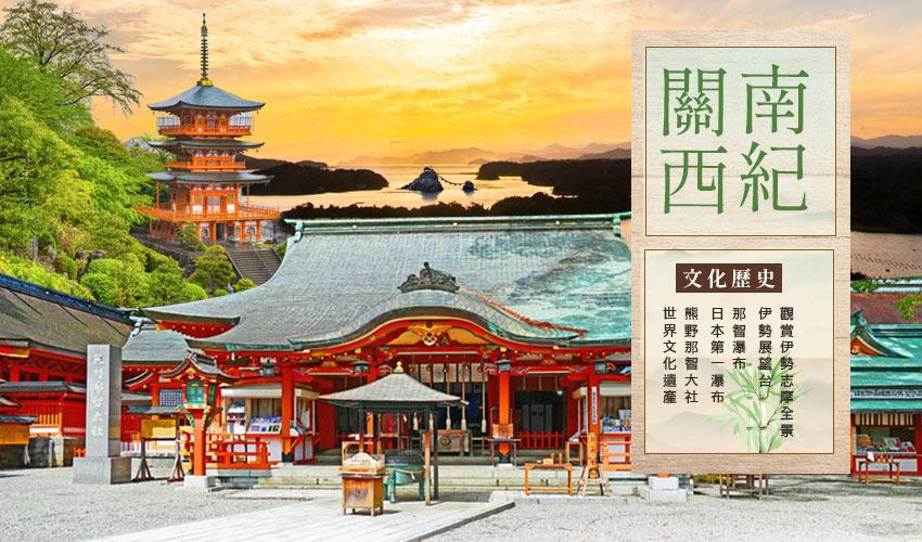 五星南紀5日~熊野古道巡禮、採果樂、梅酒DIY體驗
