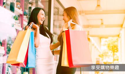 享受購物樂趣