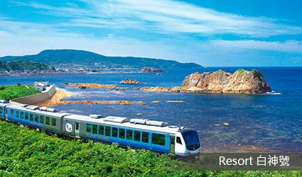五能線Resort白神號