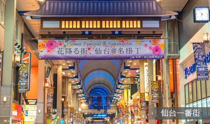 仙台一番街