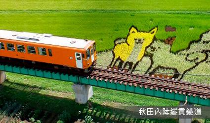 秋田內陸縱貫鐵道.懷舊小火車