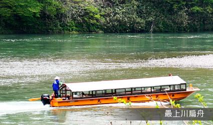 最上川扁舟
