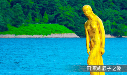 田澤湖.辰子之像
