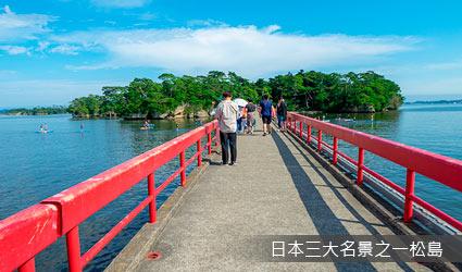 日本三大名景之一松島