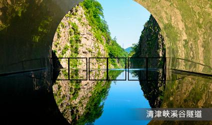 清津峽溪谷隧道