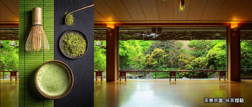 茶寮宗園抹茶體驗