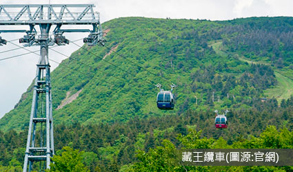 藏王(安排搭乘纜車)