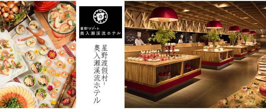 星野渡假村-奧入瀨溪ホテル