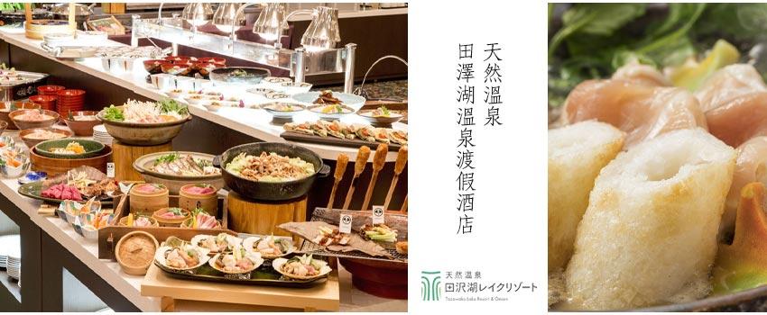田澤湖湖畔渡假酒店