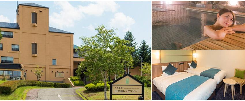 田澤湖湖畔飯店
