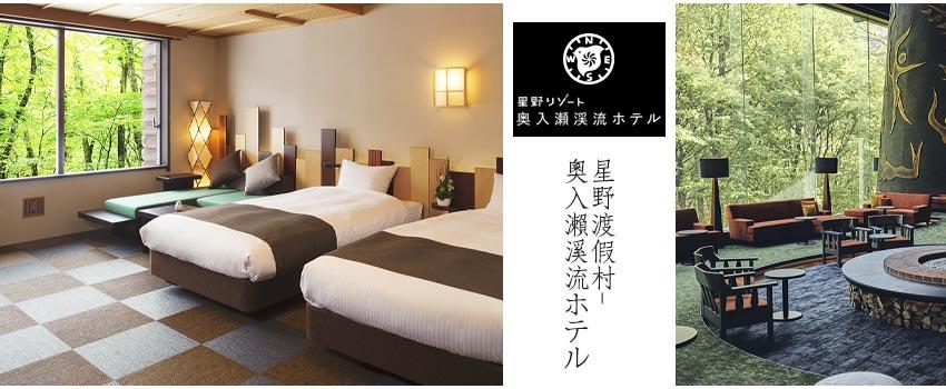星野-奧入瀨溪飯店