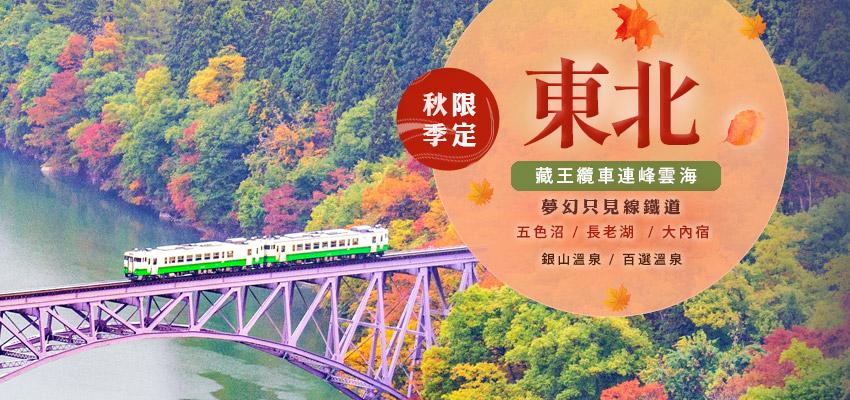 東北.藏王纜車.夢幻只見線鐵道
