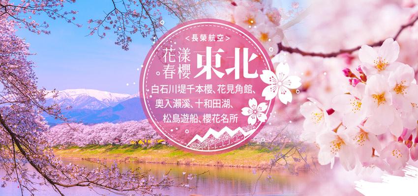 SDJ05BR02長榮花漾春櫻東北