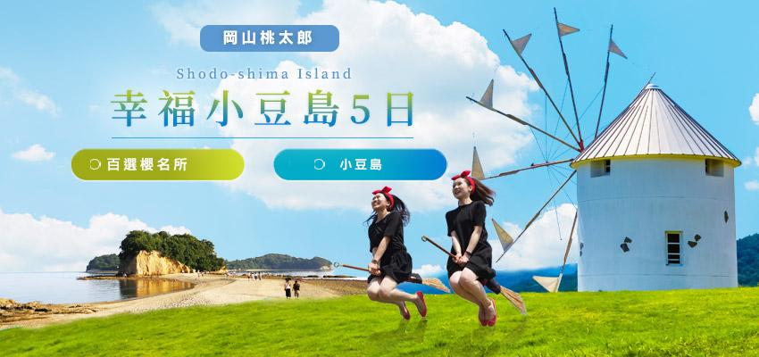 櫻物語~岡山桃太郎5日遊、幸福小豆島、採果樂、百選櫻名所、倉敷美觀-虎航