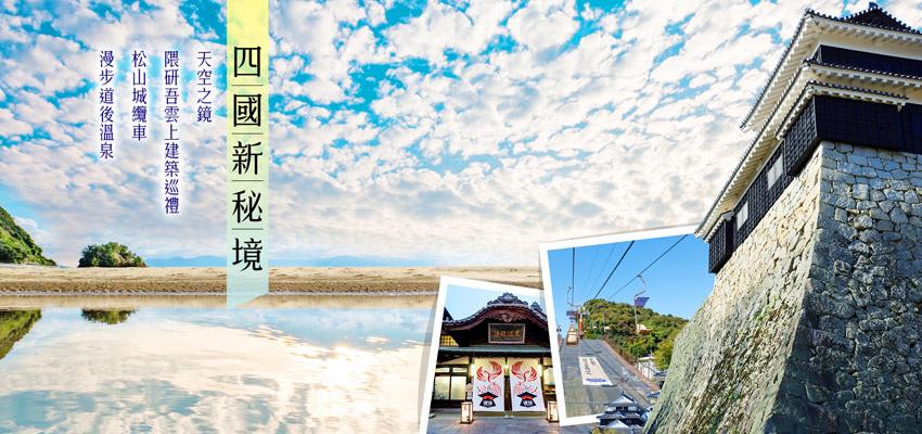 四國新秘境5日遊~天空之鏡、隈研吾雲上建築巡禮、松山城纜車、漫步道後溫泉