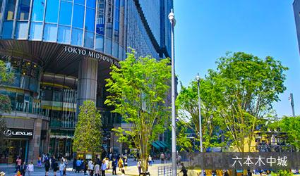 六本木中城Tokyo Midtown