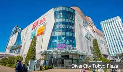 DiverCity Tokyo Plaza 台場購物廣場