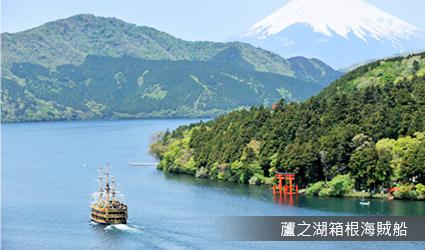 蘆之湖箱根海賊船
