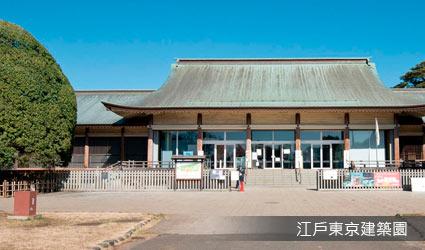 江戶東京建築園