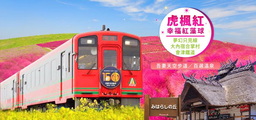 IBR04IT虎楓紅