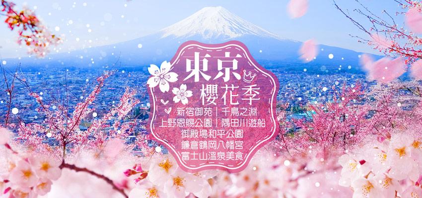 新宿御苑、千鳥之淵、上野恩賜公園