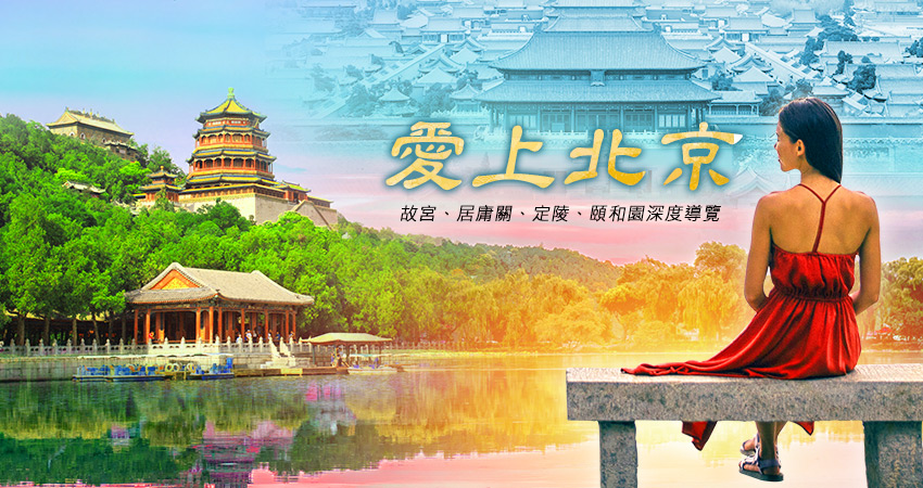 愛上北京banner
