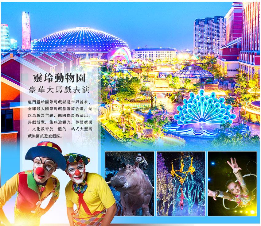 靈玲動物園+豪華大馬戲表演