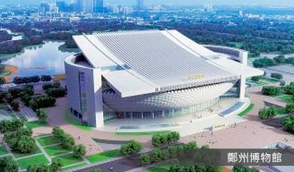 鄭州博物館新館