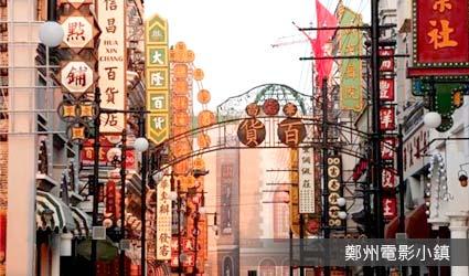 鄭州電影小鎮