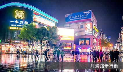 漢江路步行街
