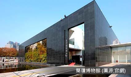 簡牘博物館