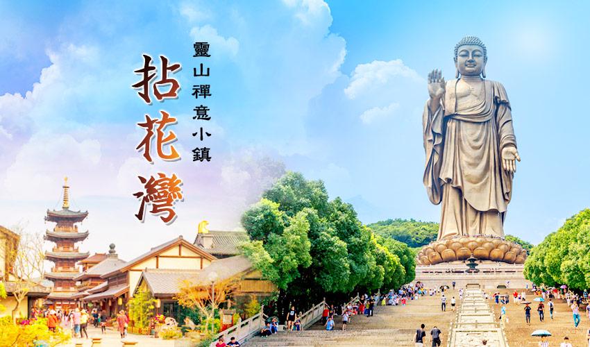江南靈山小鎮banner