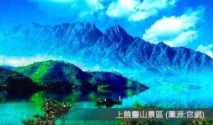 上饒靈山景區