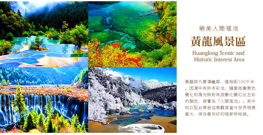 黃龍風景區