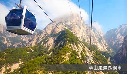 華山風景區纜車