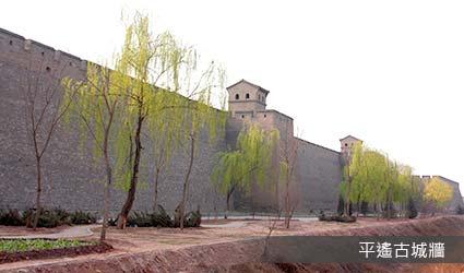 平遙古城牆
