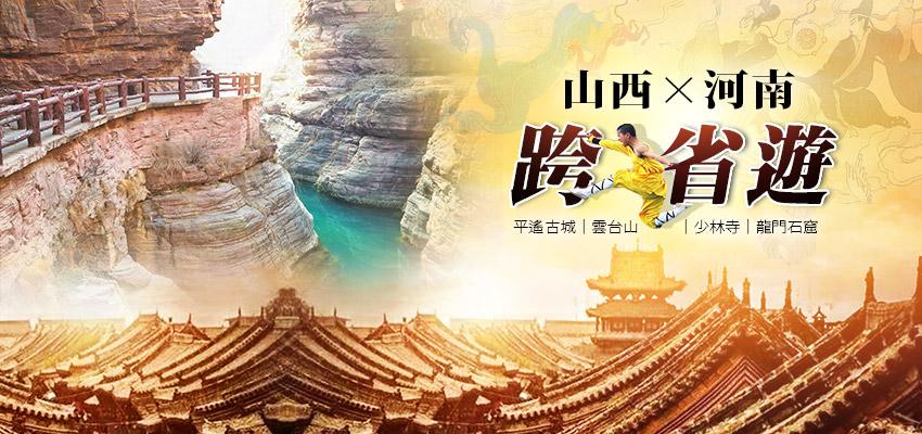 山西河南跨省遊banner