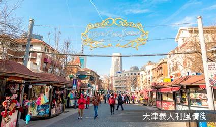 天津意式風情街