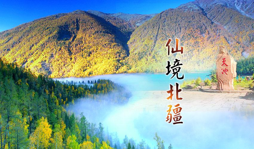 仙境北疆banner