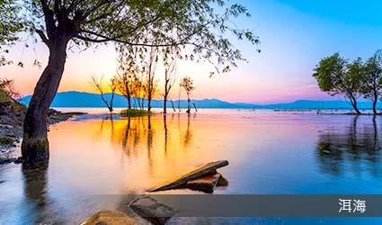 洱海溼地公園