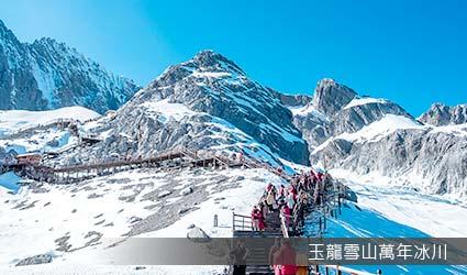 玉龍雪山風景區萬年冰川
