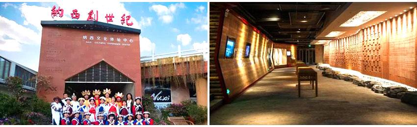 納西創世紀文化體驗中心