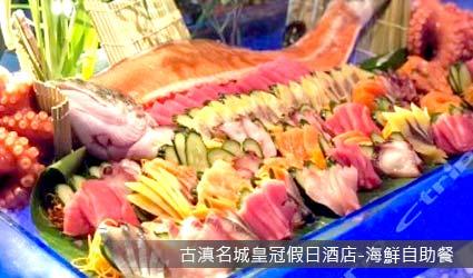 古滇名城皇冠假日酒店-海鮮自助餐