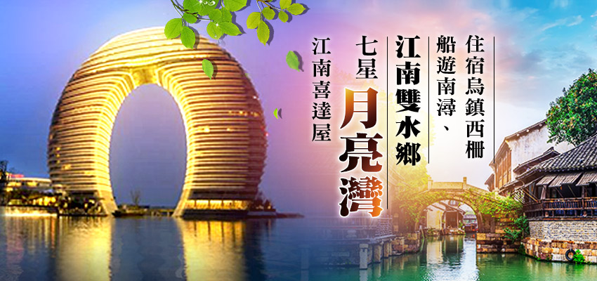 七星月亮灣雙水鄉banner
