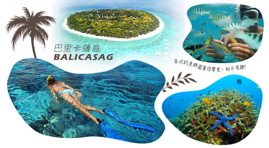 巴里卡薩島